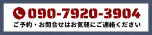TEL 090-7920-3904